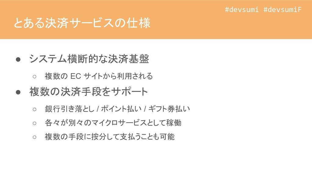 #devsumi #devsumiF #devsumi #devsumiF とある決済サービス...