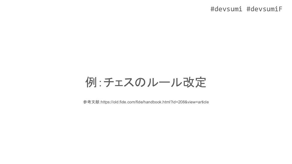 #devsumi #devsumiF 例:チェスのルール改定 参考文献:https://old...
