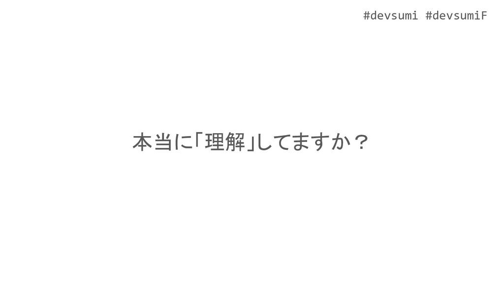 #devsumi #devsumiF 本当に「理解」してますか?