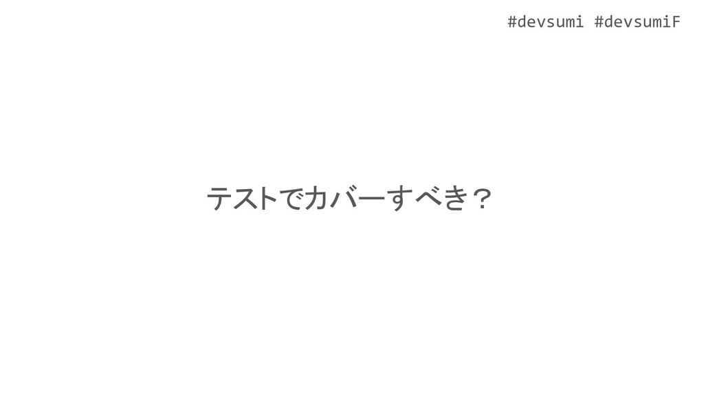 #devsumi #devsumiF テストでカバーすべき?