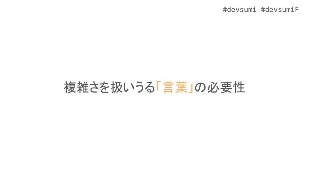 #devsumi #devsumiF 複雑さを扱いうる「言葉」の必要性