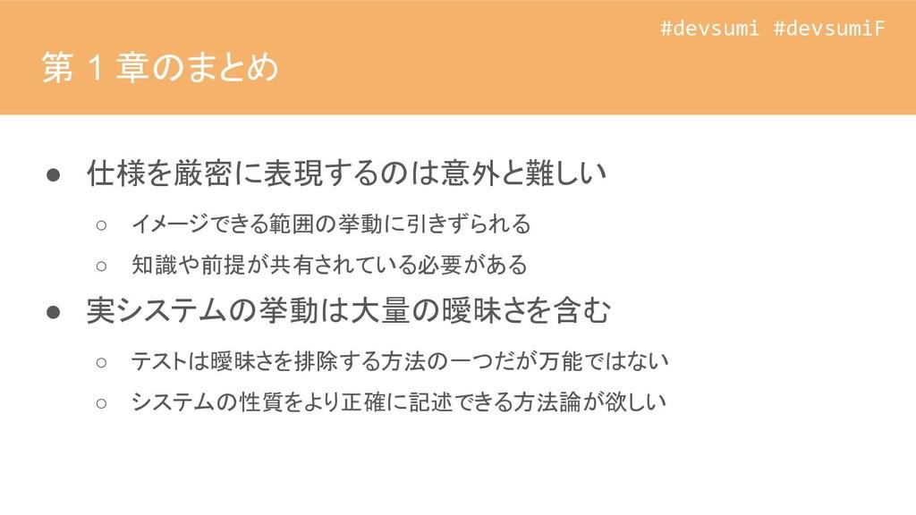 #devsumi #devsumiF #devsumi #devsumiF 第 1 章のまとめ...