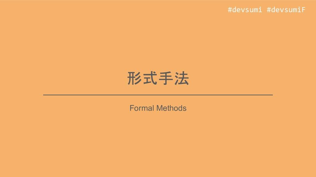 #devsumi #devsumiF #devsumi #devsumiF 形式手法 Form...