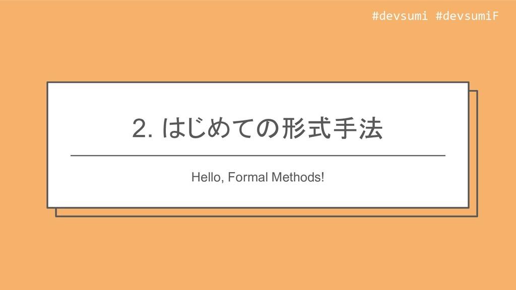 #devsumi #devsumiF #devsumi #devsumiF 2. はじめての形...