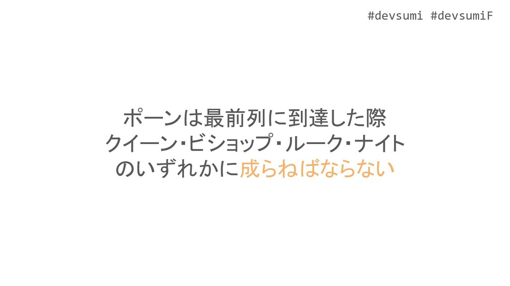 #devsumi #devsumiF ポーンは最前列に到達した際 クイーン・ビショップ・ルーク...
