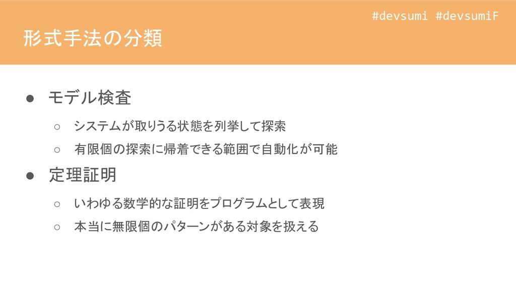 #devsumi #devsumiF #devsumi #devsumiF 形式手法の分類 ●...