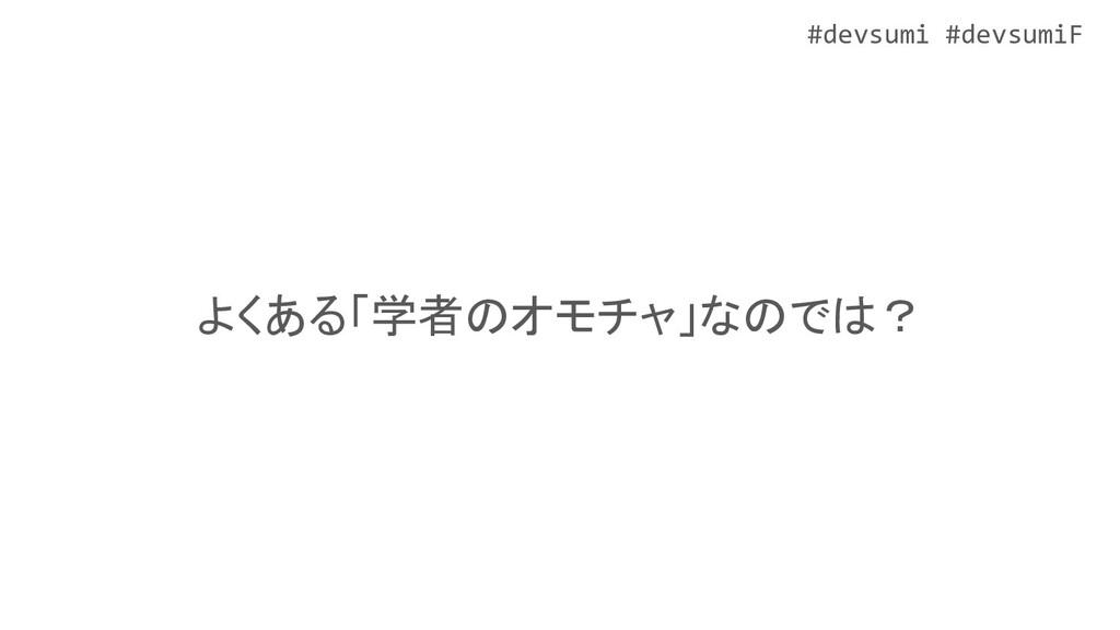 #devsumi #devsumiF よくある「学者のオモチャ」なのでは?