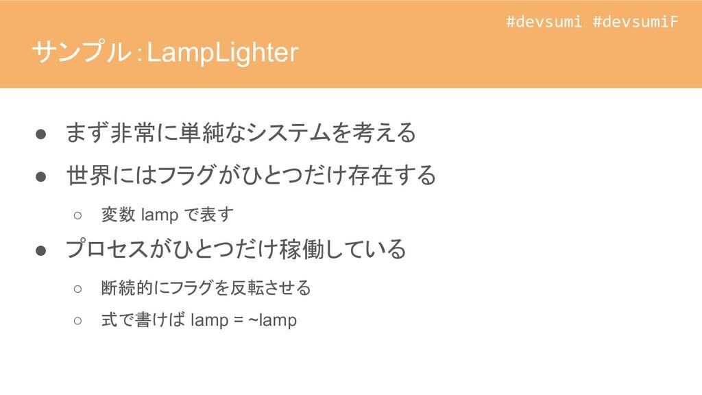 #devsumi #devsumiF #devsumi #devsumiF サンプル:Lamp...