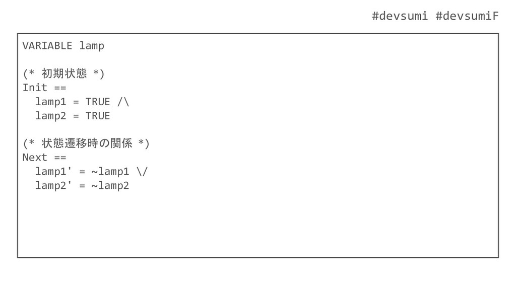 #devsumi #devsumiF VARIABLE lamp (* 初期状態 *) Ini...