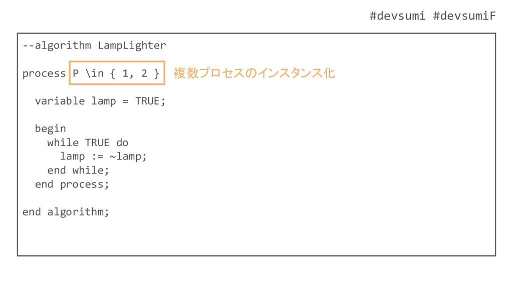 #devsumi #devsumiF --algorithm LampLighter proc...