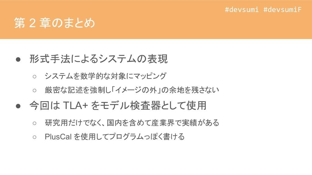 #devsumi #devsumiF #devsumi #devsumiF 第 2 章のまとめ...
