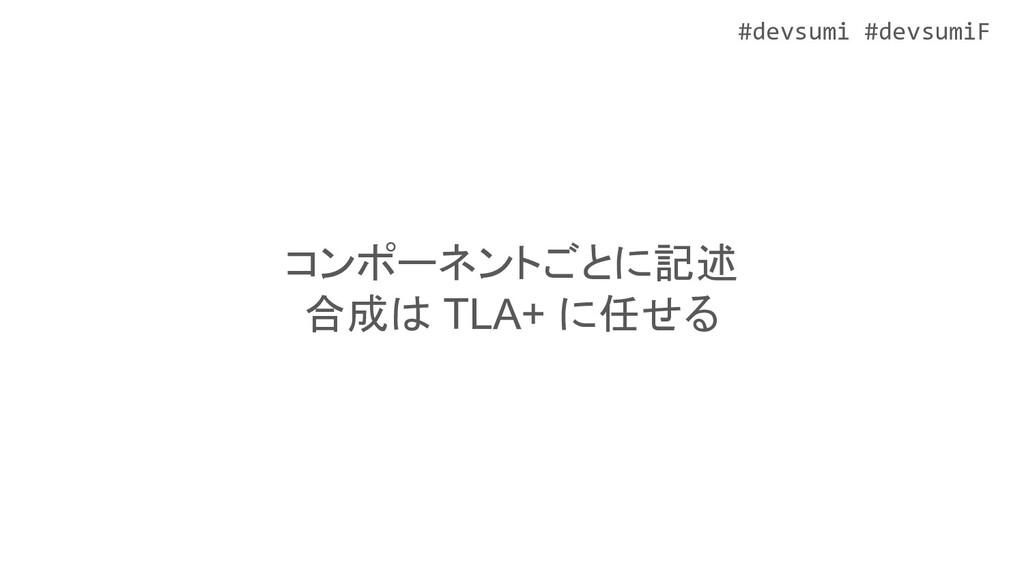 #devsumi #devsumiF コンポーネントごとに記述 合成は TLA+ に任せる