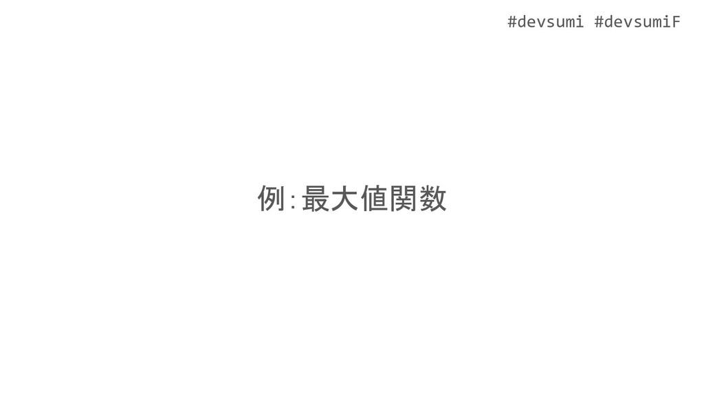 #devsumi #devsumiF 例:最大値関数