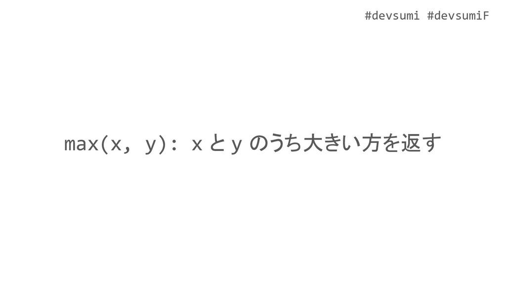 #devsumi #devsumiF max(x, y): x と y のうち大きい方を返す