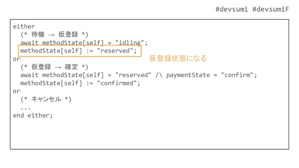 #devsumi #devsumiF either (* 待機 → 仮登録 *) await ...