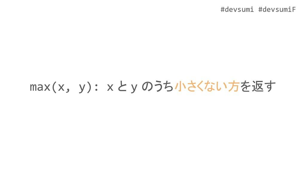 #devsumi #devsumiF max(x, y): x と y のうち小さくない方を返す