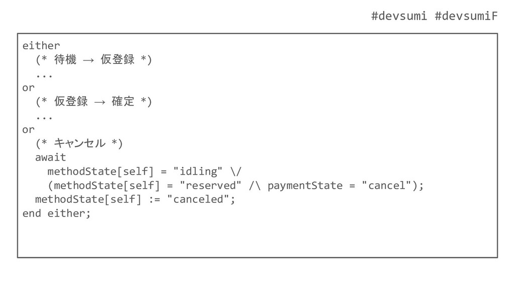 #devsumi #devsumiF either (* 待機 → 仮登録 *) ... or...