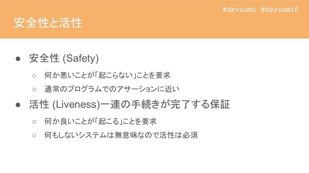 #devsumi #devsumiF #devsumi #devsumiF 安全性と活性 ● ...
