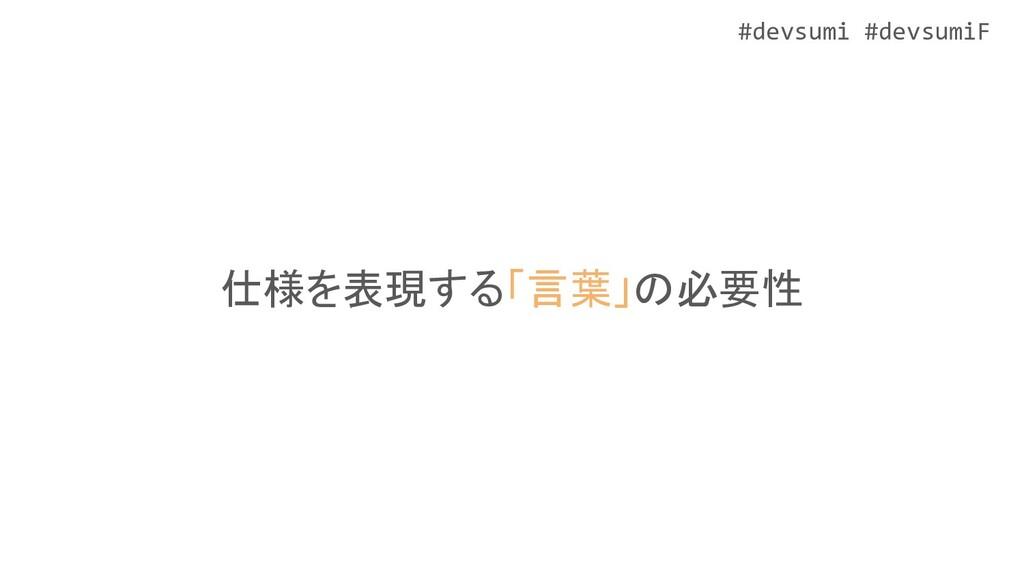 #devsumi #devsumiF 仕様を表現する「言葉」の必要性