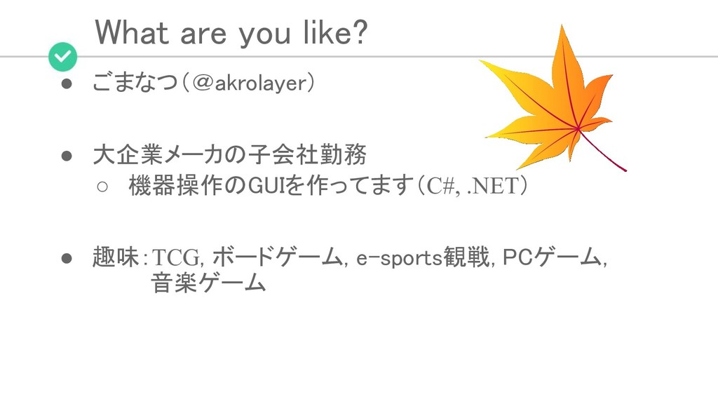 What are you like? ● ごまなつ(@akrolayer)  ● 大企業...