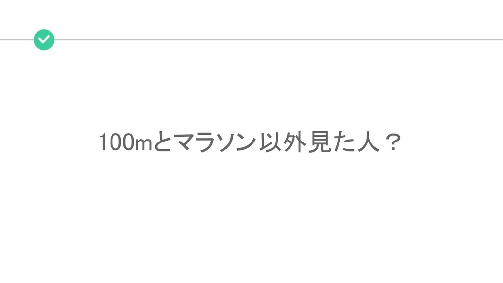 100mとマラソン以外見た人?