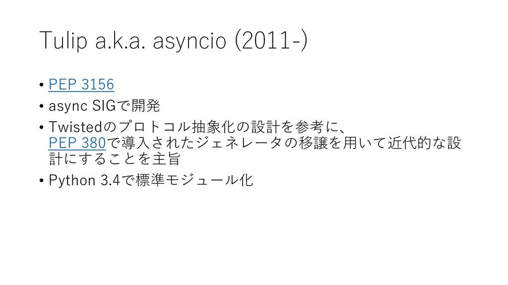 Tulip a.k.a. asyncio (2011-) • PEP 3156 • async...