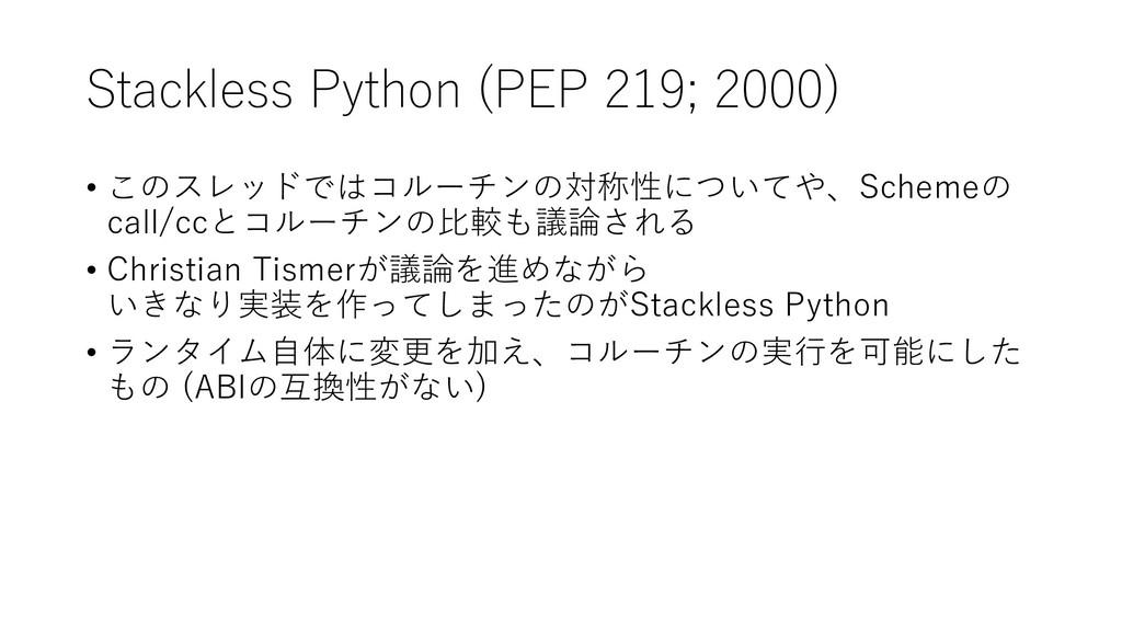 Stackless Python (PEP 219; 2000) • このスレッドではコルーチ...