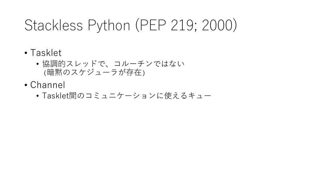 Stackless Python (PEP 219; 2000) • Tasklet • 協調...