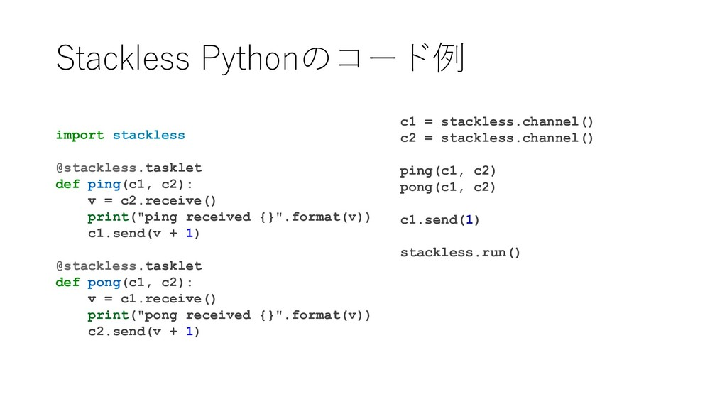 Stackless Pythonのコード例 import stackless @stackle...