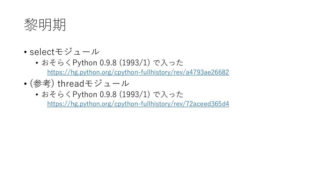 黎明期 • selectモジュール • おそらくPython 0.9.8 (1993/1) で...