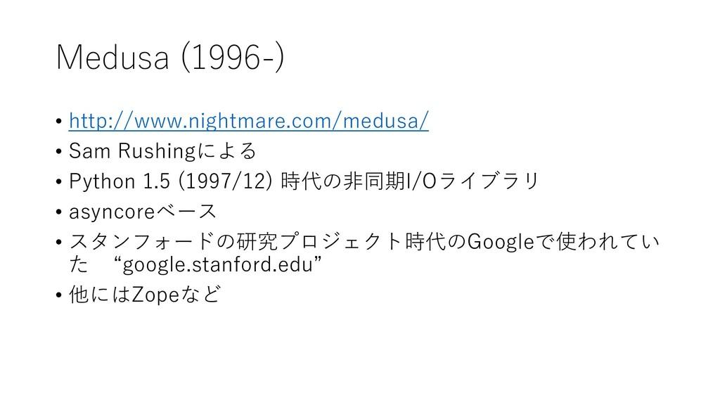Medusa (1996-) • http://www.nightmare.com/medus...