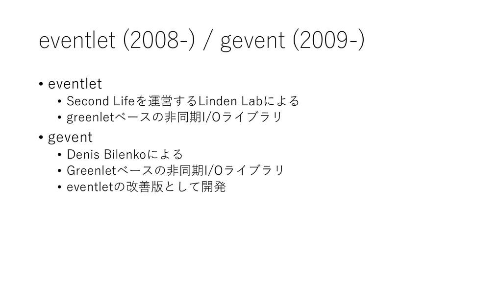 eventlet (2008-) / gevent (2009-) • eventlet • ...