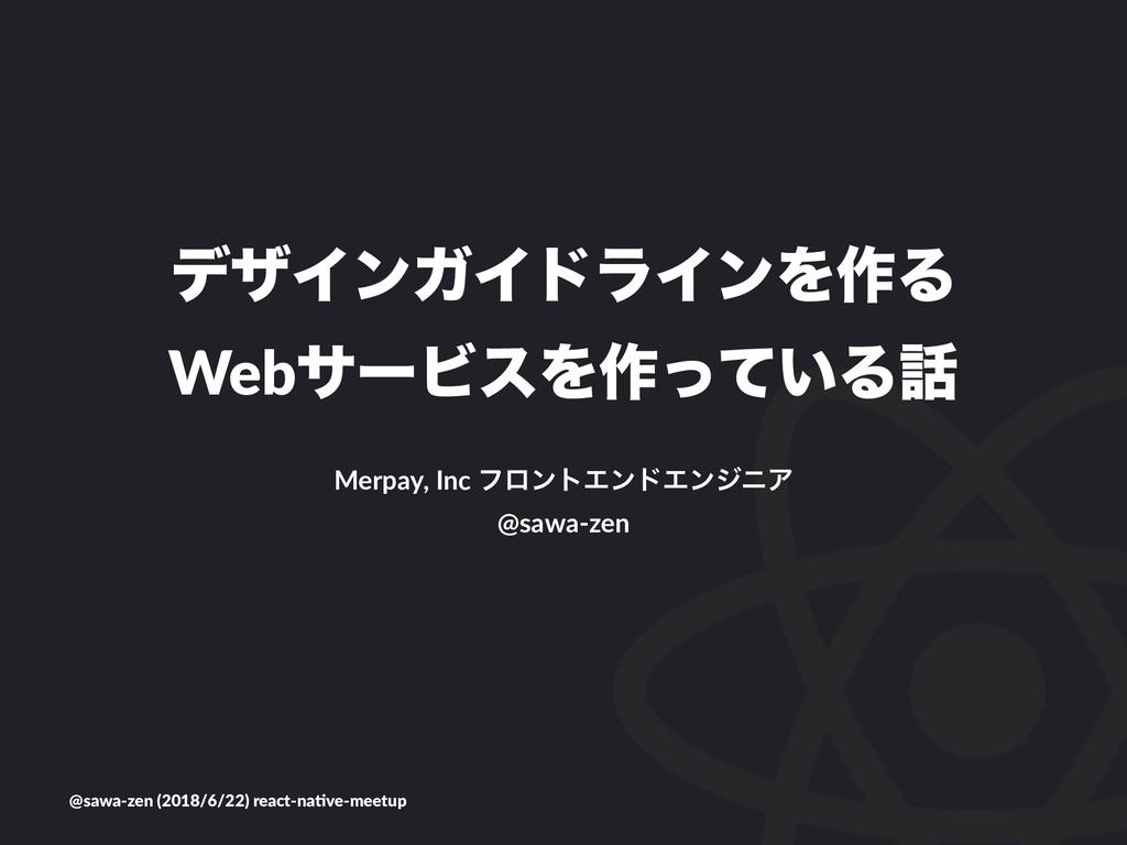 σβΠϯΨΠυϥΠϯΛ࡞Δ WebαʔϏεΛ࡞͍ͬͯΔ Merpay, Inc ϑϩϯτΤϯ...