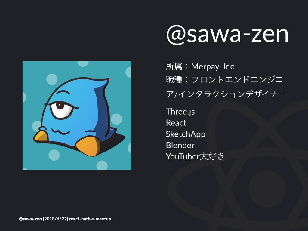 @sawa-zen ॴଐɿMerpay, Inc ৬छɿϑϩϯτΤϯυΤϯδχ Ξ/ΠϯλϥΫ...