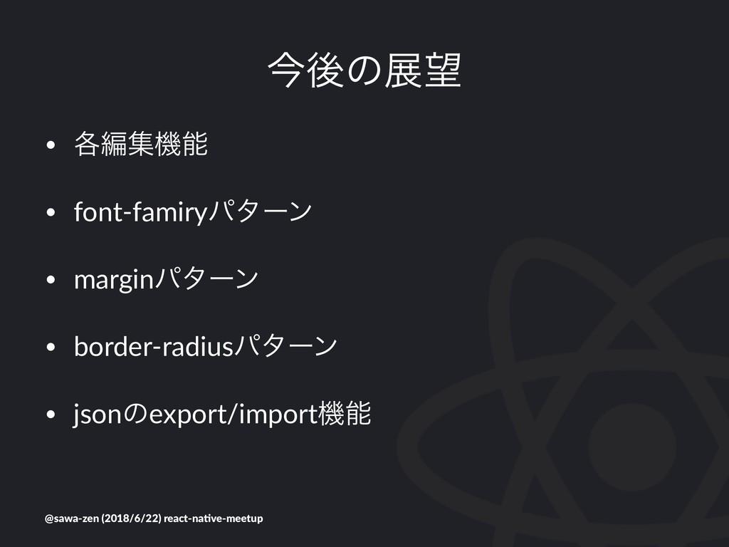 ࠓޙͷల • ֤ฤूػ • font-famiryύλʔϯ • marginύλʔϯ • ...