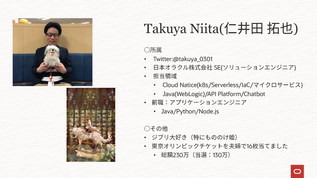 • Twitter:@takuya_0301 • SE( ) • • Cloud Natice...