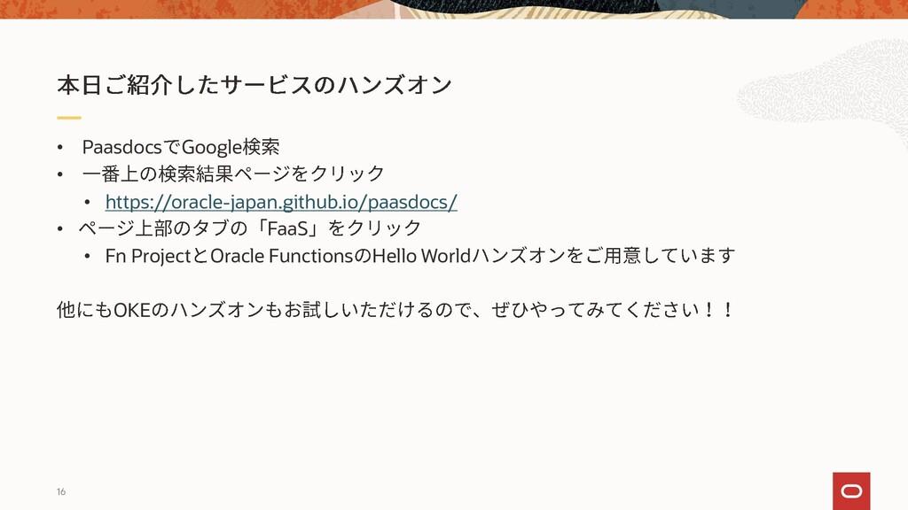 16 • Paasdocs Google • • https://oracle-japan.g...