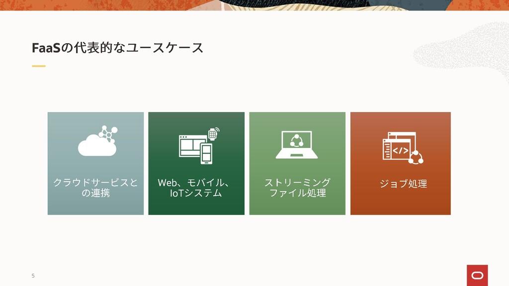5 FaaS Web IoT