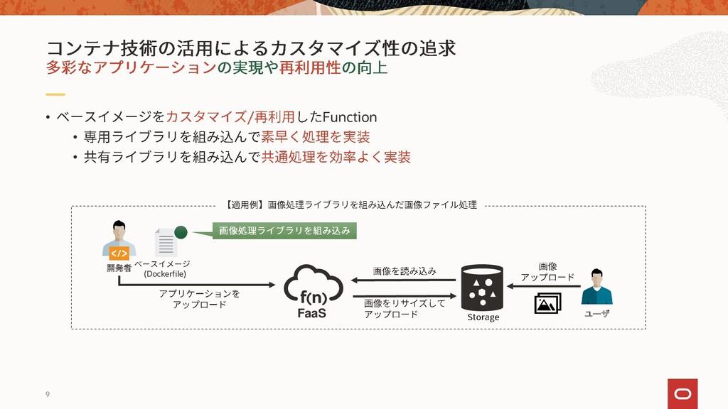 9 • / Function • • 開発者 ユーザ (Dockerfile) FaaS