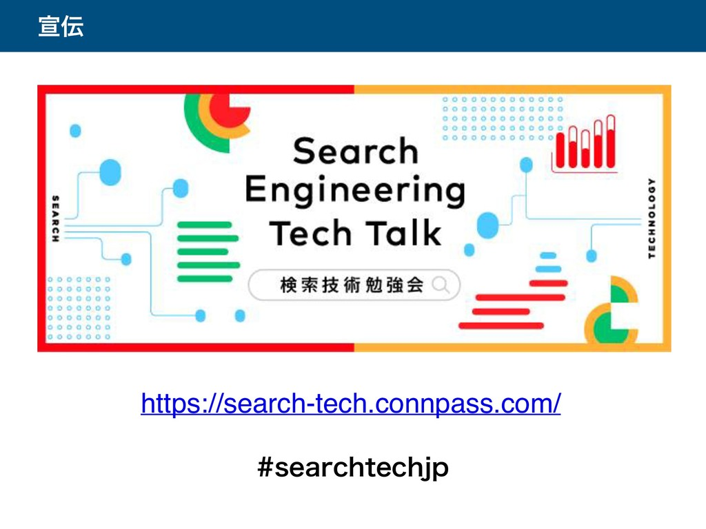 એ఻ https://search-tech.connpass.com/ TFBSDIUFD...
