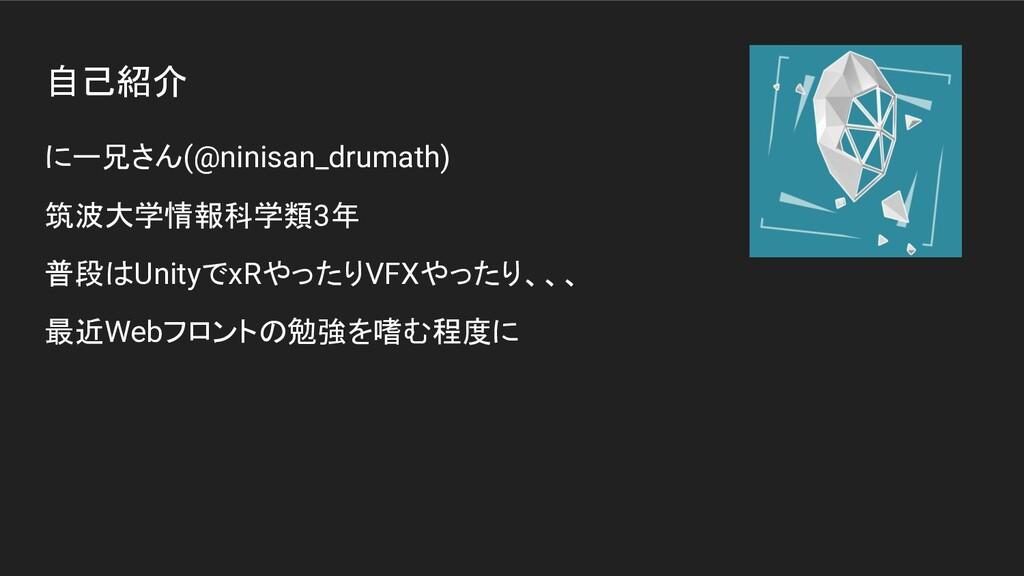 自己紹介 にー兄さん(@ninisan_drumath) 筑波大学情報科学類3年 普段はUni...