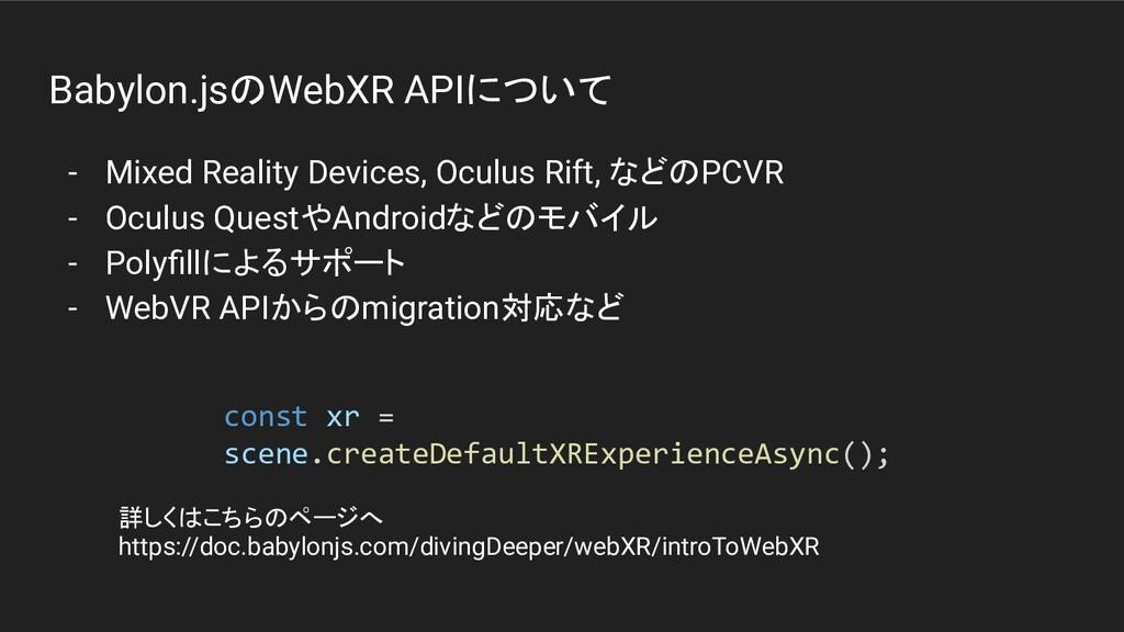 Babylon.jsのWebXR APIについて - Mixed Reality Device...