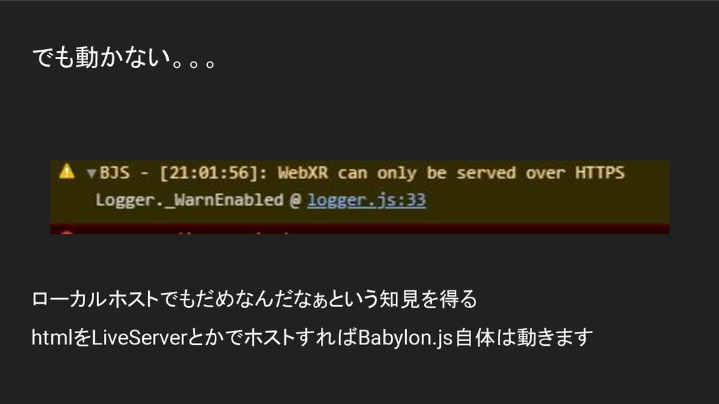 でも動かない。。。 ローカルホストでもだめなんだなぁという知見を得る htmlをLiveSer...