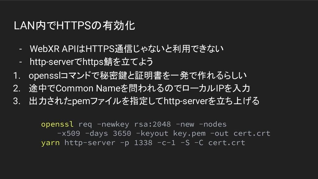 LAN内でHTTPSの有効化 - WebXR APIはHTTPS通信じゃないと利用できない -...