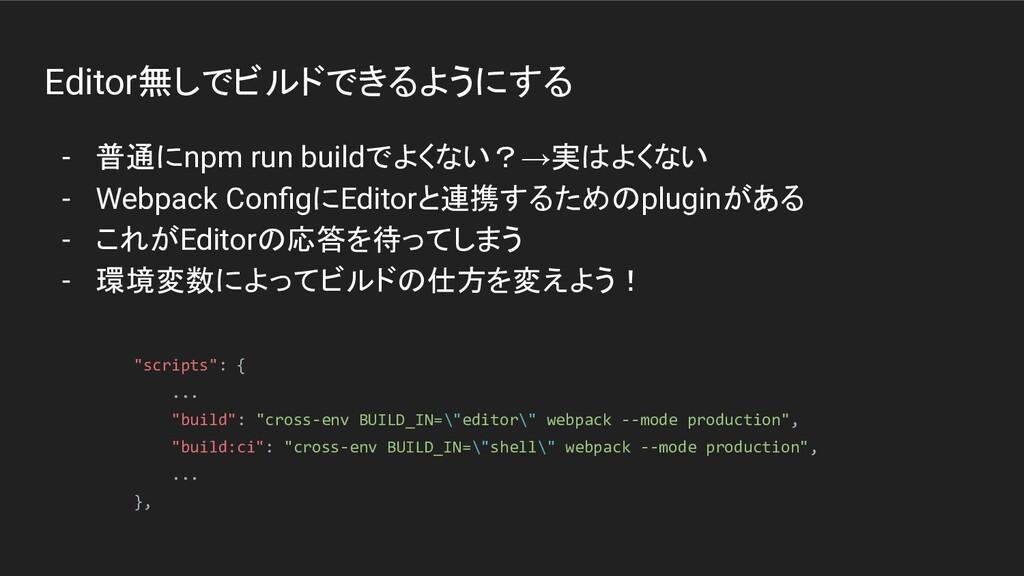 Editor無しでビルドできるようにする - 普通にnpm run buildでよくない?→実...