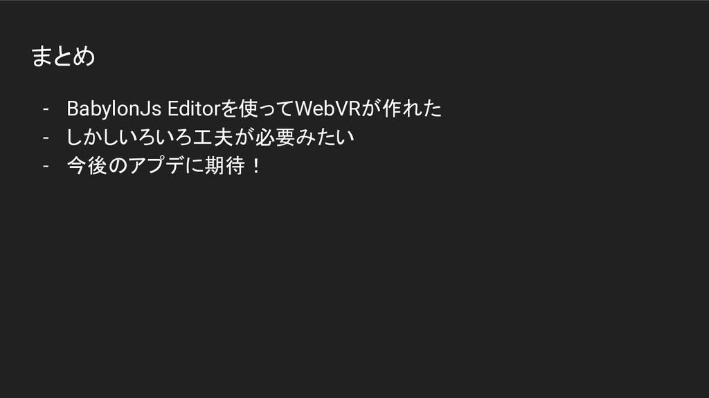 まとめ - BabylonJs Editorを使ってWebVRが作れた - しかしいろいろ工夫...