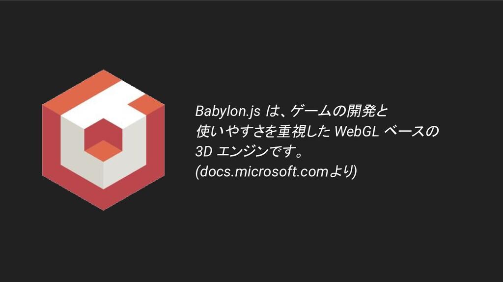 Babylon.js は、ゲームの開発と 使いやすさを重視した WebGL ベースの 3D エ...