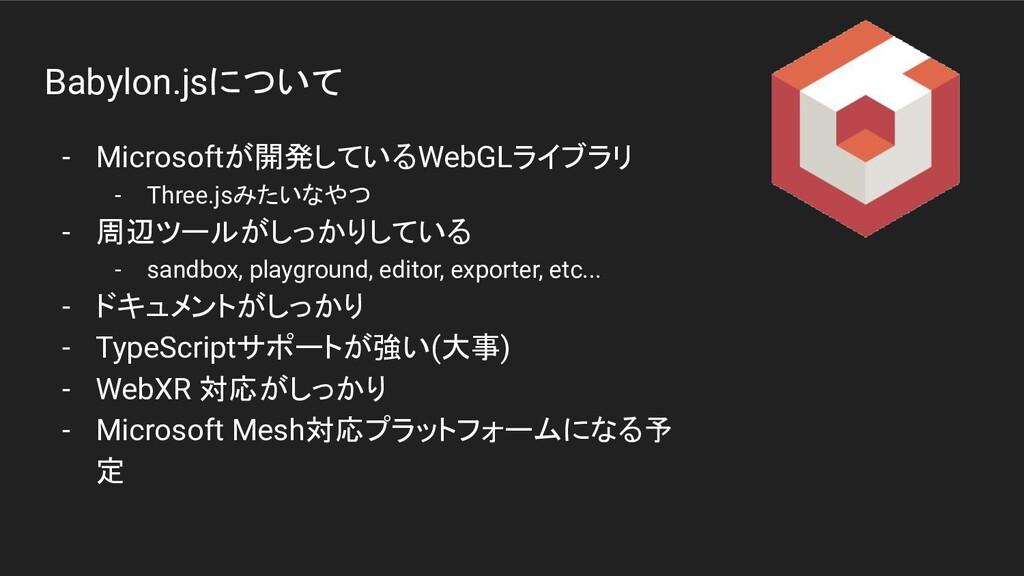 Babylon.jsについて - Microsoftが開発しているWebGLライブラリ - T...