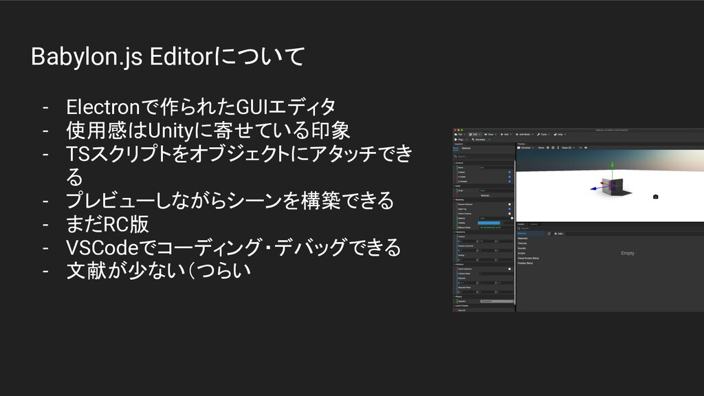 Babylon.js Editorについて - Electronで作られたGUIエディタ - ...