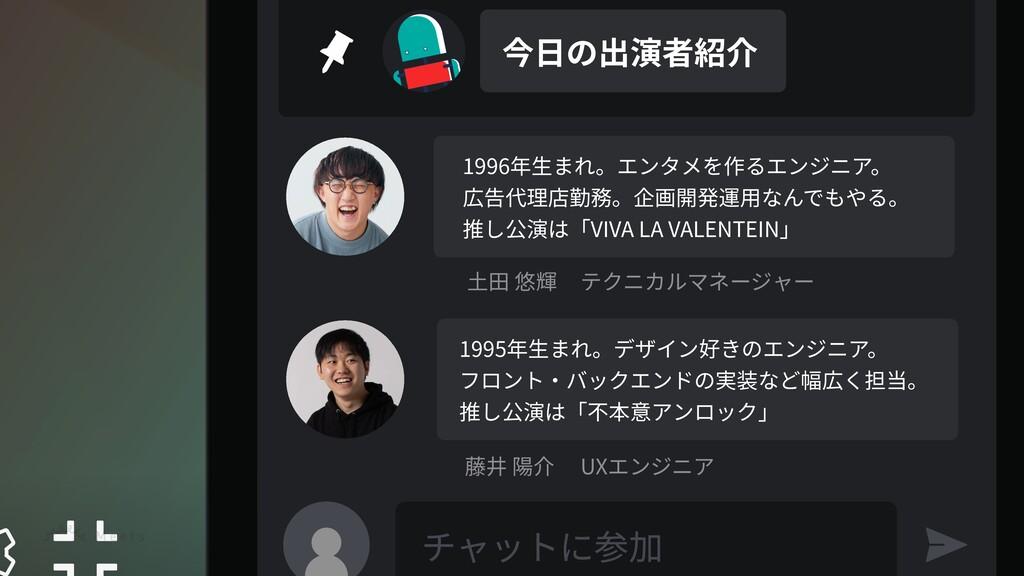 ⼟⽥ 悠輝 藤井 陽介 テクニカルマネージャー UXエンジニア 1995年⽣まれ。デザイン好き...